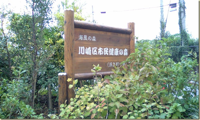 「海風の森」入口