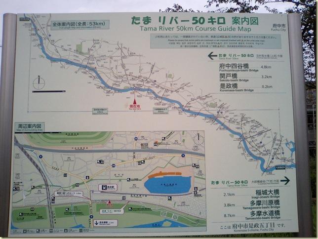 たまリバー50キロ案内図(是政)