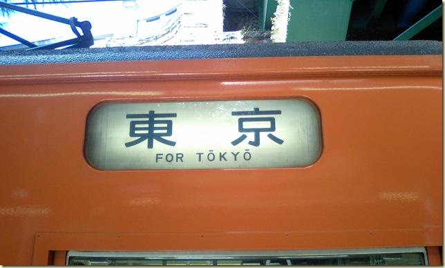快速東京行表示