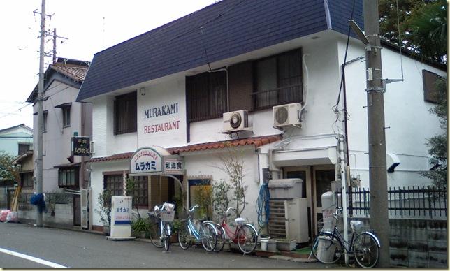 レストラン ムラカミ